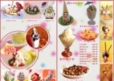 冰淇淋店菜单图片