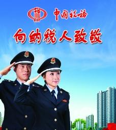 中国税务图片