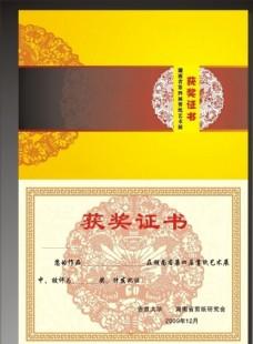 获奖证书 剪纸 活动 获奖证书模板 中国风 中国元素 黄色模板