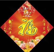 春節門貼福字圖片