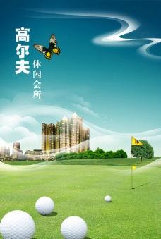 高爾夫圖片