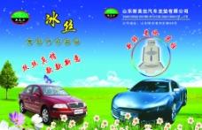 藍天 草地 花朵 汽車 樹圖片