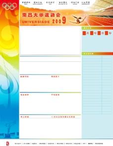 运动会网页模板设计图片
