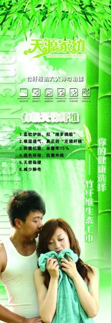 竹纤维海报图片