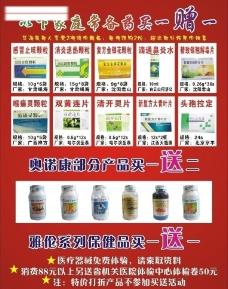 康善堂药店开业宣传单页正面图片