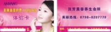 美容护肤体验卡 cdr图片