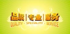 纯矢量超立体企业理念(品质 专业 服务)图片