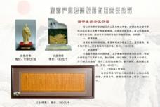 工艺品 宣传单页图片