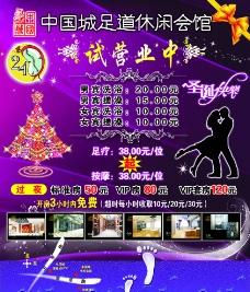 中国城足道休闲会馆图片