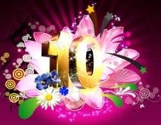 10周年庆典图片