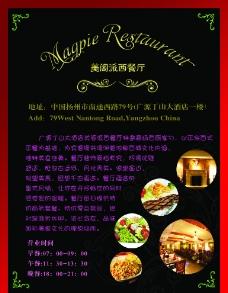 西餐厅宣传图片