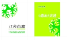 江苏荣鑫手提袋图片