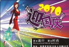 2010年国庆购物海报设计横版