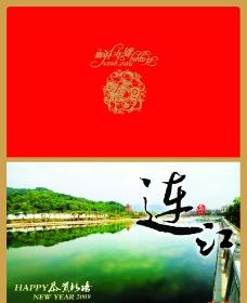 连江 新年快乐 莲湖图片
