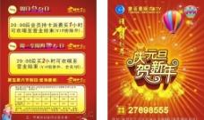 童话KTV宣传单图片