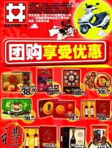 新华都购物广场中秋节商品优惠DM广告单图片