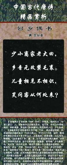 贺知章 唐诗图片
