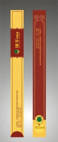 筷套 筷子 华丽 富贵 金色模板 漂亮花纹 边框 圆龙图案 漂亮底纹图片