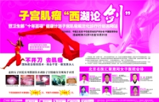 医疗杂志妇科彩页广告图片