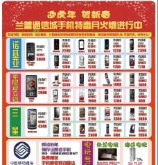 手机特价海报图片