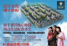 民生家園廣告圖片