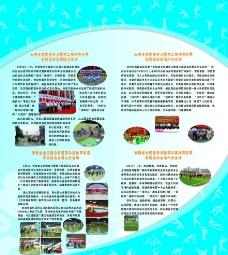 省体育局全民健身展板图片