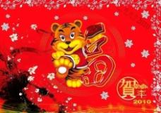 2010虎年图片