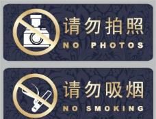 请勿拍照请勿吸烟图片