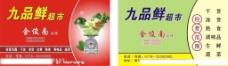 食品超市名片图片