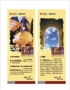 中国银行展架图片