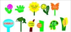 草坪标示牌图片