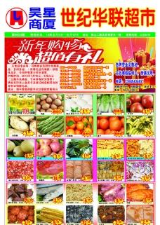 超市冬季DM图片
