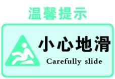 小心地滑图片