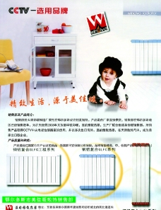 散热器宣传页图片