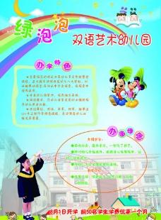 幼兒園彩頁設計圖片