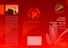 三折页画册图片