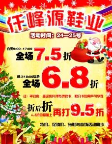 仟峰源鞋业圣诞海报图片