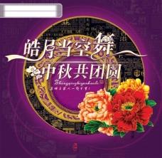 古典中秋节包装盒设计模板
