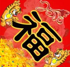 2010 招财虎 福图片