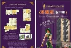 雪楓小區地產海報設計圖片