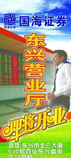 国海证券海报图片