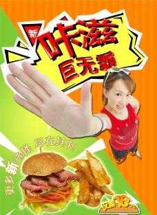 汉堡广告图片