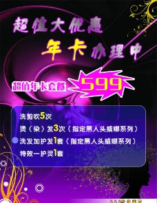 555专业美发优惠传宣单图片