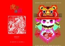 2010年贺卡 宣传部 虎年 剪纸虎 剪纸图片