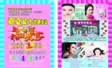 化妆品 五一 狂欢节 凯芙兰 曼诗贝丹图片
