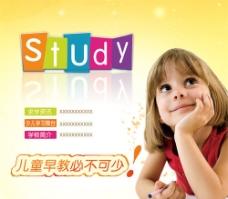 教育儿童海报图片