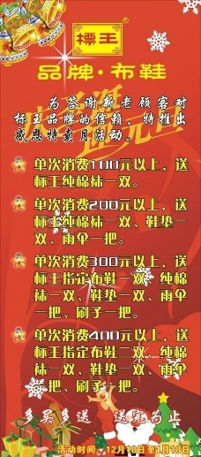 老北京布鞋圣诞节海报图片