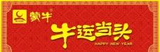 蒙牛2010年春节吊顶