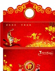红包贺卡设计