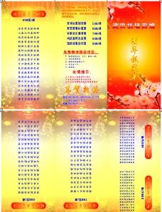 团年饭菜单拼图片